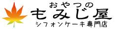 おやつのもみじ屋-長崎の無添加シフォンケーキ専門店